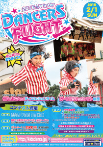 DANCERS FLIGHT(Winter)